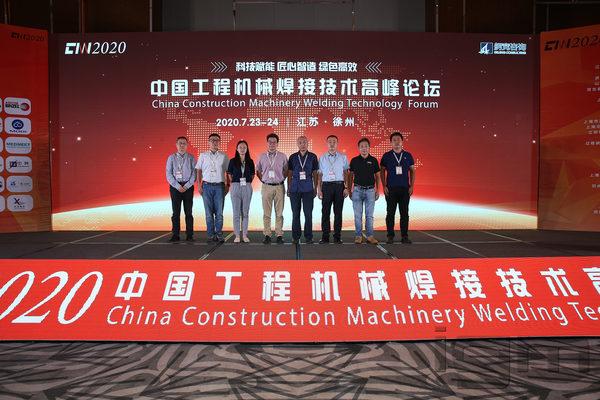 igm at the China Construction Machinery Summit Forum (CN)_001