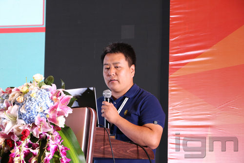 igm at the China Construction Machinery Summit Forum (CN)_002